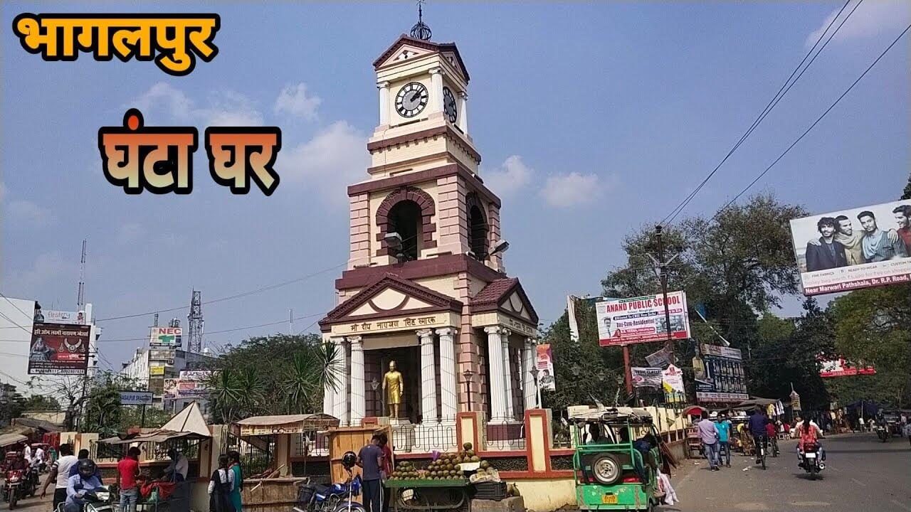 Ghanta Ghar of Bhagalpur photo